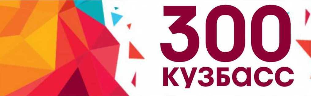 300 лет Кемеровской области