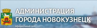Официальный сайт администрации города Новокузнецк