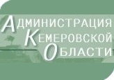 Официальный сайт администрации Кемеровской области