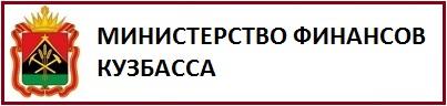 Главное Финансовое управление Кемеровской области